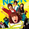 NECK ネック (2010)