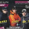 関東人気バス釣りポイントの亀山ダムにてプロが競う「艇王2018チャンピオンカーニバル」発売!