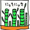 今年はオンジ祭りだぞ★大量出現した「もの忘れ」の市販薬の効果