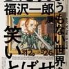 福沢一郎展 in 国立近代美術館