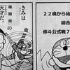 本日修斗後楽園大会。22歳から格闘技を始めた内藤のび太が王座に挑戦