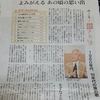 朝日新聞 「今こそ!聴きたい 1960年代、70年代の旅の歌」