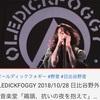 2020/04/24〜Gelato〜