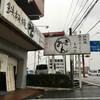 おっきん(佐伯区)雷麺