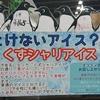 掛川花鳥園で見つけた菊川の「くずシャリアイス」を食べてみた!