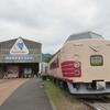 【軽井沢子連れ旅行】 碓氷峠鉄道文化むらは電車好きの子供におすすめ