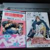 図書館戦争~LOVE&WAR~別冊編 9巻、レビュー!!