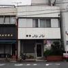 喫茶ノンノン/和歌山県和歌山市