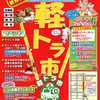 富士市の本町商店街で軽トラ市が開催されるよ!