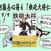 明日、三河雑兵心得6が刊行されます!