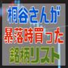 コロナショックで日経平均株価 暴落の中 桐谷さんが実際に買った株主優待銘柄