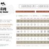 【10/25(月)〜10/31(日)】最新レンタルルーム情報