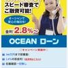 【闇金融】OCEANローンに個人情報送ってしまった