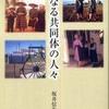 『聖なる共同体の人々』坂井信生(九州大学出版会)