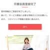 ファッションレンタルサービスがとっても気になる!【airCloset】を実際に利用登録してみたらどうだった?最新情報レビュー。ポイント還元で節約利用法&招待コードあり