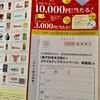 ギフトカード10,000円相当が当たる!「食で日本を元気に!スマイルアップキャンペーン」3/31〆