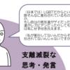 杉田水脈さんの「新潮45記事」を精読しておられる方がいたので紹介