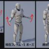 慣性ベースドなアニメーションブレンド(解説編)