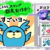 LINEスタンプ鋭意制作中!!