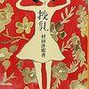 授乳/村田沙耶香~一つの世界に自分を委ねることはとてもグロテスク~