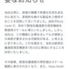 Nokia Body Cardio - 脈波速度測定機能の停止