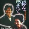 「死線を越えて 賀川豊彦物語」DVDを販売中!