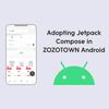 ZOZOTOWN AndroidへのJetpack Compose導入の取り組み