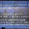 KeyHolder Special SUPERLIVE2020