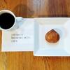パティスリー・サダハル・アオキ・パリ @渋谷 和と洋の見事な融合フォンダン オ マロン