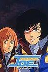 『劇場版 クラッシャージョウ』 1983