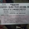 ACE2012<3/31 感想その2>