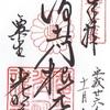 光明寺(長岡京市)の御朱印「浄土根元地」