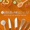【フォローしよう】吉岡茉祐さんの料理番組「吉岡社員の今晩なにつくろ?」の公式チャンネルと公式ツイッターが開設!