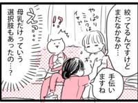 助産師さんにビクビク!自分から要望をきちんと伝えることは大事! by 笹吉