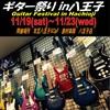 ※11/19更新 ギター祭りin八王子情報