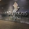 旅の羅針盤:初! シンガポール航空Silver Kris Lounge(シルバークリスラウンジ(ビジネス)) in チャンギ国際空港Terminal 2