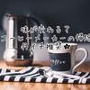月1で!コーヒーメーカーのお掃除方法