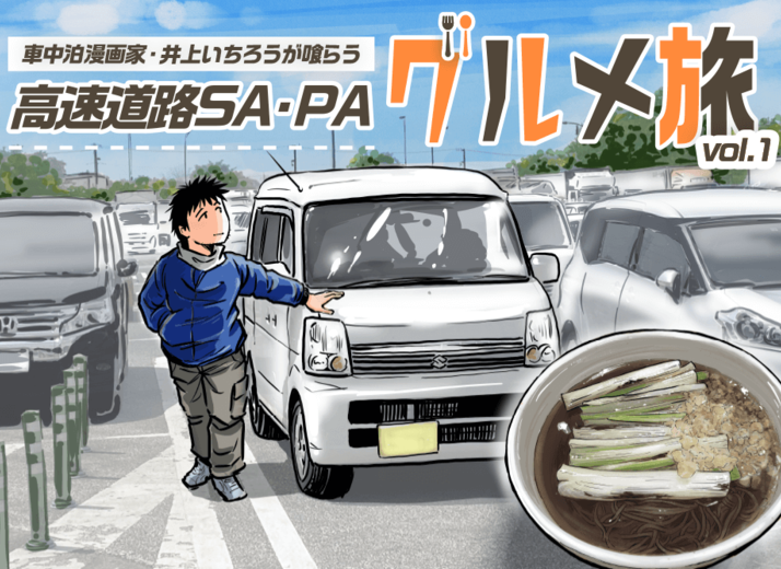 【連載】高速道路SA・PAグルメ旅!車中泊漫画家・井上いちろうが喰らうvol.1
