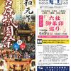 13日(土)14日(日) 富士市 吉原祇園祭2020は中止 新型コロナウイルス災禍