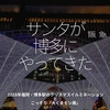 361食目「サンタが博多にやってきた」2018年福岡・博多駅のクリスマスイルミネーションとこっそり「大くまモン展」
