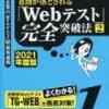 TG-WEBの対策方法!おすすめの書籍をご紹介します!