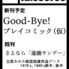 コミックマーケット87に、新刊「Good-bye!! プレイコミック-作家で辿る46年の歴史-」で参加します