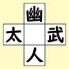 【脳トレ】漢字穴埋め 350問目