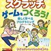 子供だけで読めるできるキッズシリーズスクラッチ入門書