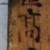 【豊島区】高田南町