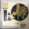 豆腐・消泡剤使用の表記