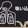 【水素セラピスト検定】ヘルスケア編 『心臓・血液・リンパ Part.8』