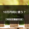 10万円何に使う?【特別定額給付金】