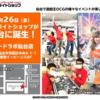【遊戯王】【3月26日(金)】カードラボ サテライト仙台店オープン!!
