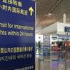 【北京首都国際空港】国際線の乗り継ぎの注意点と所要時間をレポート